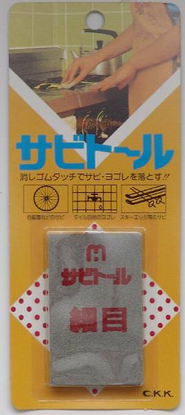 Poliergummi aus Japan