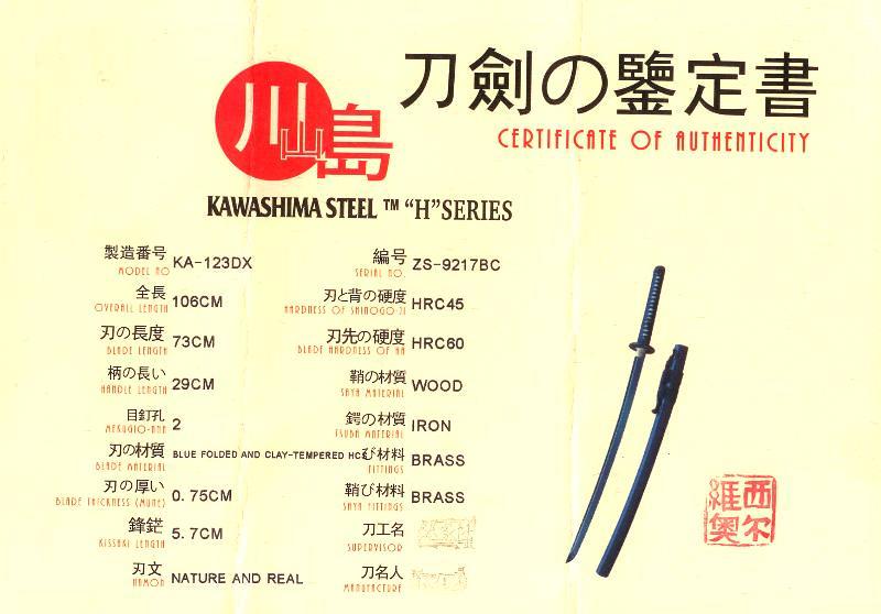 Katana- Samurai Schwert Blauschimmer + Gefaltet- damast + Hamon