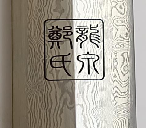 Qi Jian Tai Chi Schwert aus Damast kaufen Schmiedemarke