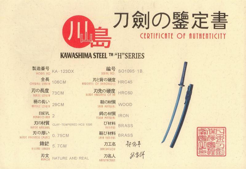 Samurai Schwert- Katana Heian Sutoku Zertifikat