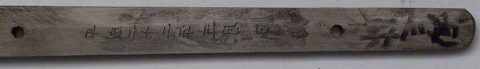 Samurai Schwert- Katana Mutsuhito + Orikaeshi Sanmai