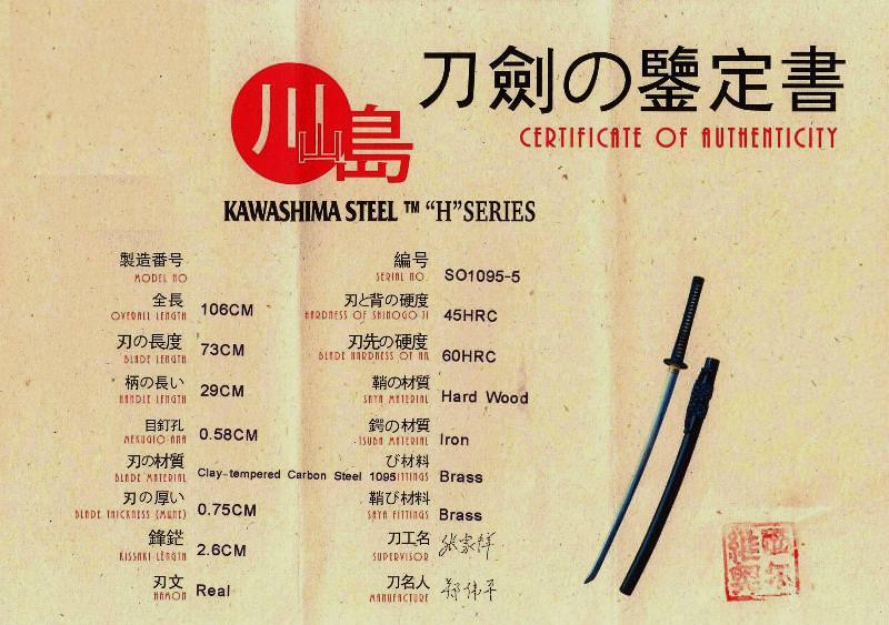 Samurai Schwert- Katana Heian Rokujo
