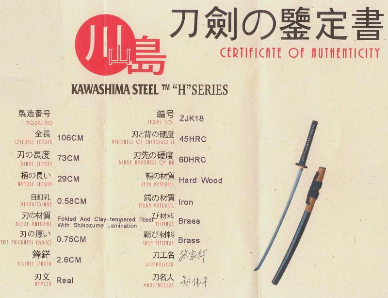Samuraischwert- Katana + Shihozume + gefaltet Juntoku