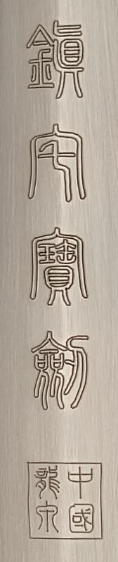 Tai Chi Schwert Zhou kaufen gravur
